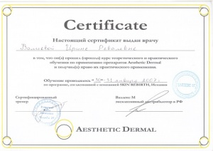 Препараты Aesthetic Dermal